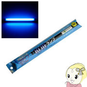 TB-08/B オーム電機 ファイブエコ専用ランプ8W ブルー 【商品番号】 04-2594