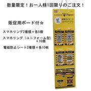 初回限定!電磁防止シートとスマホリングフルセット/阪神タイガース