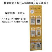 初回限定!電磁防止シートとスマホリングフルセット/福岡ソフトバンクホークス