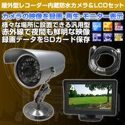 屋外用防犯カメラ1台セット SDカード録画カメラ+4インチモニター+10mケーブル