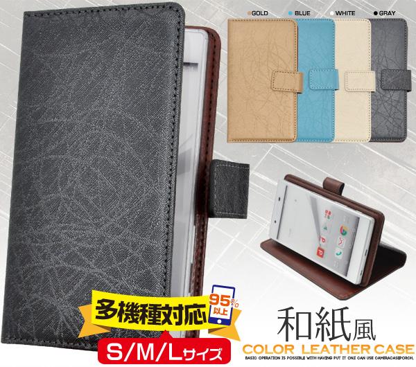 スマホケース 手帳型 珍しい和紙風!マルチタイプの和紙風デザインレザーケースポーチ S/M/Lサイズ