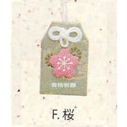 【安心の日本製!中の紙に好きな願い事が書ける!カジュアルで可愛い諸願成就お守り(6種)】F.桜