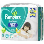 パンパース さらさらケア パンツ 夜用 スーパ-ジャンボ ビッグサイズ 34枚 【 オムツ 】