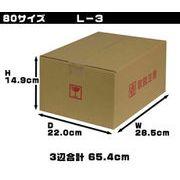 ダンボール箱(宅配サイズ80 段ボール箱)(28.5×22.0×14.9cm)(L-3)
