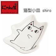 「にゃん屋」★猫3兄弟 猫型小皿 shiro