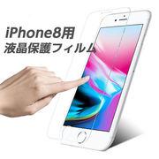iPhone8用◆大切なiPhoneを皮脂や細かい傷からも守る!!◆液晶保護フィルム