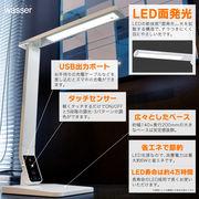 Wasser10★面発光 高演色性 LEDデスクスタンド