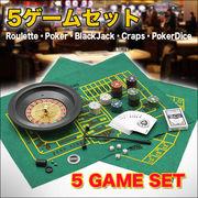 パーティーやイベントで♪5種類の卓上ゲーム♪5ゲームセット