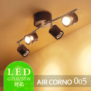 エアコルノ005★ 4灯LEDシーリングライト 6畳~8畳用  led スポットライト