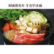 ≪食品 鍋特集≫あったかお鍋 「阿波黒牛すき焼きお鍋」 送料無料  2404820