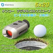 Kenko 5×20 ピンまでの距離をカンタン計測  5×20 ゴルフスコープ