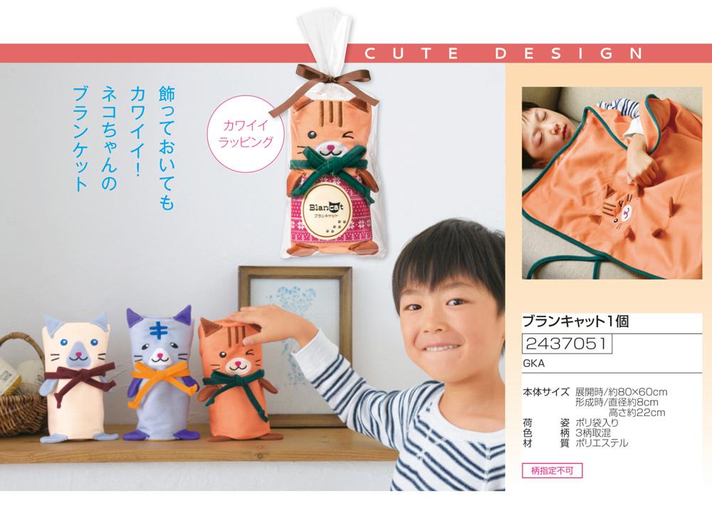 「猫グッズ」ブランキャット/ブランケット/ひざ掛け