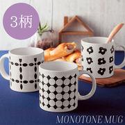 モノトーン/マグカップ