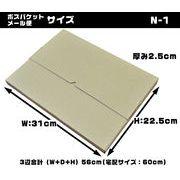 ダンボール箱ネコポスサイズ(段ボール箱)(31.0×22.5×2.5cm)(N-1)