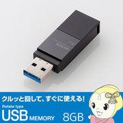 MF-RMU3A008GBK エレコム 回転式USBメモリ(ブラック) 8GB