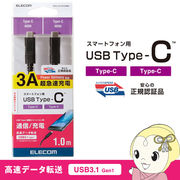 MPA-CC13A10NBK エレコム USB3.1ケーブル(C-C、PD対応) 1.0m