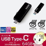 MF-CCU3164GBK エレコム USB Type-C対応スライド式USBメモリ 64GB