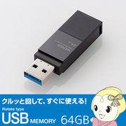 MF-RMU3A064GBK エレコム 回転式USBメモリ(ブラック) 64GB
