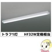 KGH46574L コイズミ LEDキッチンライト トラフ1灯 昼白色