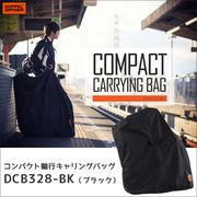 DOPPELGANGER(R) コンパクト輪行キャリングバッグ  DCB328-BK