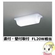 AB45425L コイズミ LED 流し元灯 昼白色