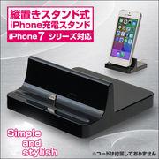iPhone8対応!◆とってもコンパクト♪◆充電もスマートに♪◆省スペース縦置き/iPhone充電スタンド◆