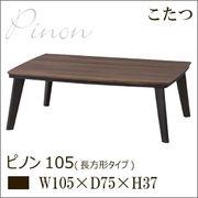コタツ(こたつ 石英管ヒーター) ピノン105