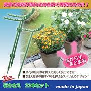 ●花ささえ 22本セット