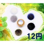 【秋冬アクセサリー】エコファーパーツドーム型パーツくるみボタン(扁平型売り尽くしセール 6円)