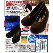 ■在庫処分!日本製婦人2WAYストレッチ快適シューズ/ミセス