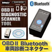 OBD2 Bluetooth 車両診断ツール Android