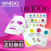 VANEDO エッセンスマスクシートパック  【1種100枚】