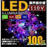 在庫限り【X'mas】LED イルミネーション 100灯  コントローラー付 クリスマス ハロウィン