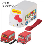 バス型ランチボックス  DLB5