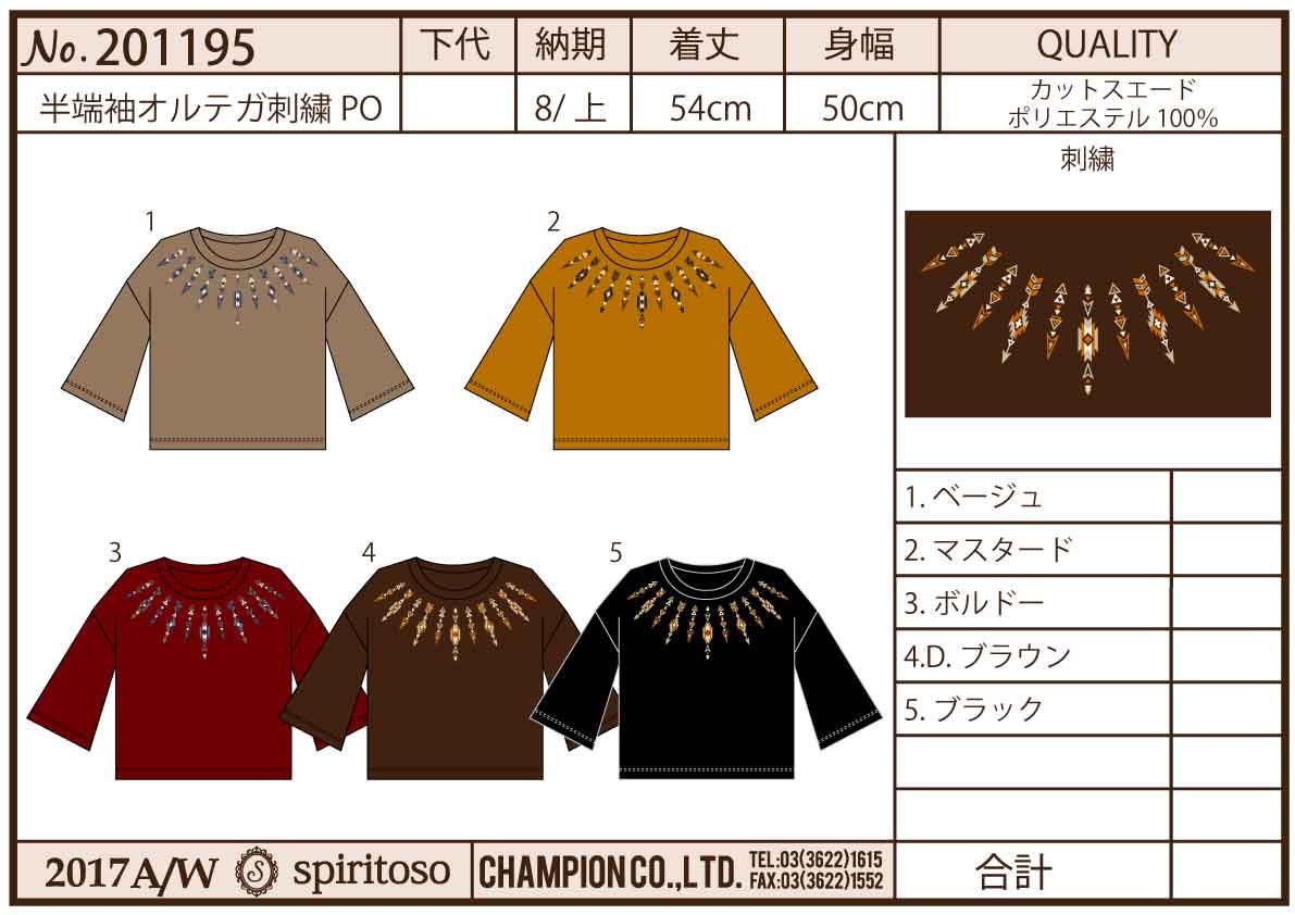 カットスエード 半端袖PO(オルテガ刺繍)