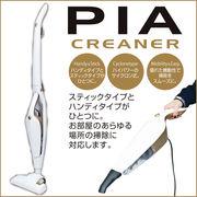 PIAクリーナー【白】