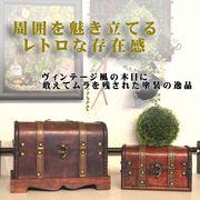 【月間ランキングの常連】大切な宝物を入れて下さい◆アンティーク宝箱(茶)大小2個セット◆