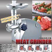 ミートグラインダー/電動挽肉機