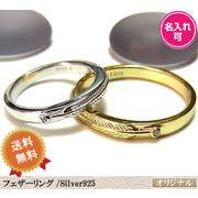 フェザーリング シルバー925 年度末 sale 指輪 イエローゴールド 結婚指輪