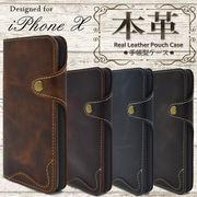 <アイフォンテン用>iPhone X用 手帳型本革ケースポーチ