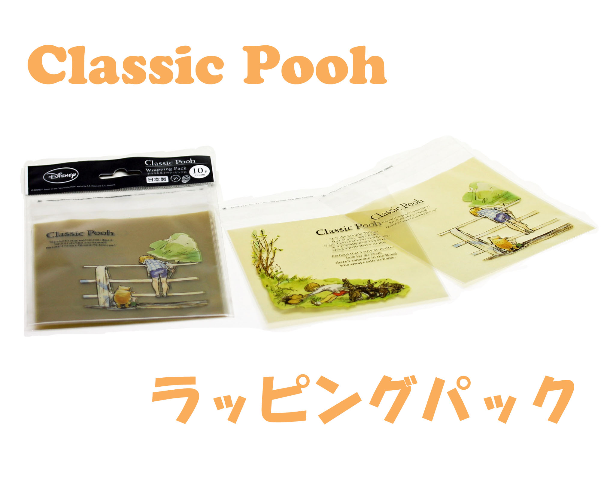 《sale》 Classic Pooh ラッピングパック10枚入