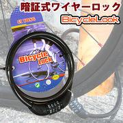 自転車防犯の必須アイテム☆海外旅行等での置き引き、盗難防止にも☆自転車ワイヤーロック 暗証式