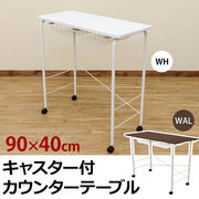 キャスター付き カウンターテーブル WAL/WH