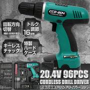 20.4V コードレス充電ドリル