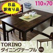 【B品 訳有り品】【時間指定不可】TORINO ダイニングテーブル 110×70 WAL