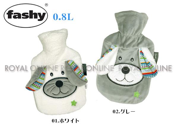 【FASHY】 HWB 65195 ドッグ 湯たんぽ 0.8L 全2色