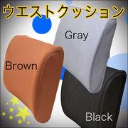 ◆腰痛防止に☆運転席にも◎身体にフィットするウェストクッション 全3色