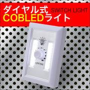 お好みの明るさをツマミで調節できる!!★COB LEDダイヤルライト★設置方法が3パターン!!