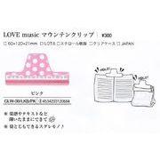 NAKNO LOVE music マウンテンクリップ