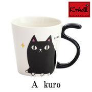 「にゃん屋」★猫3兄弟 しっぽマグカップ kuro (1個箱入り)